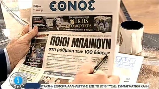 Εφημερίδες (10/11/2014)