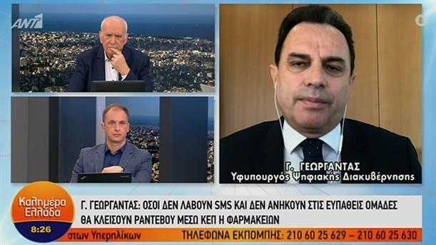 Γ. Γεωργαντάς - Υφ. Ψηφιακής Διακυβέρνησης – ΚΑΛΗΜΕΡΑ ΕΛΛΑΔΑ - 18/03/2021
