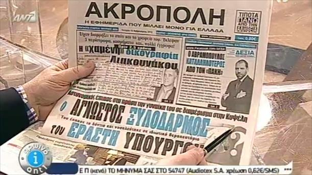Εφημερίδες (18/02/2015)
