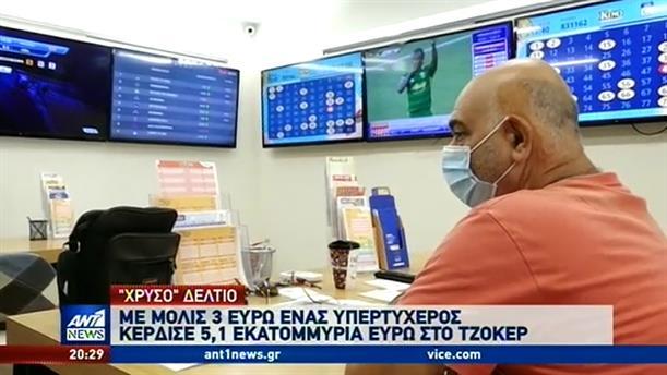 Τζόκερ: Με τρία ευρώ κέρδισε 5,1 εκατομμύρια