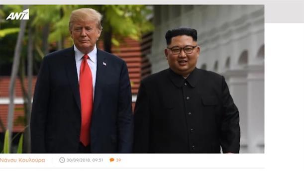 Ερωτευμένος με τον Κιμ Γιονγκ Ουν δηλώνει ο Τραμπ – Κοινή Λογική