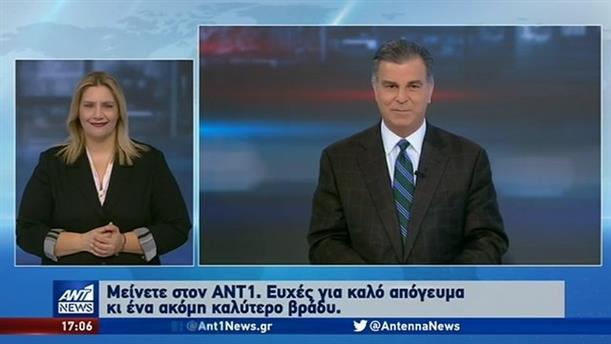 ANT1 NEWS 20-11-2019 ΣΤΗ ΝΟΗΜΑΤΙΚΗ
