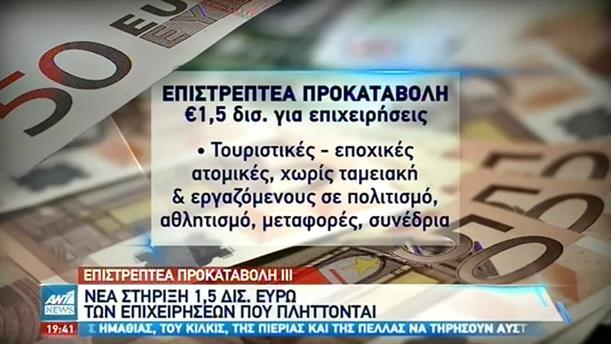 Νέα «δόση» για Επιστρεπτέα Προκαταβολή – Μείωση φόρων και εισφορών