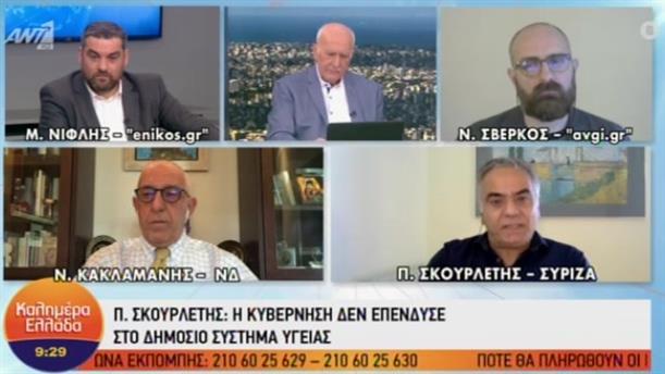 """Κακλαμάνης - Σκουρλέτης στο  """"Καλημέρα Ελλάδα"""""""
