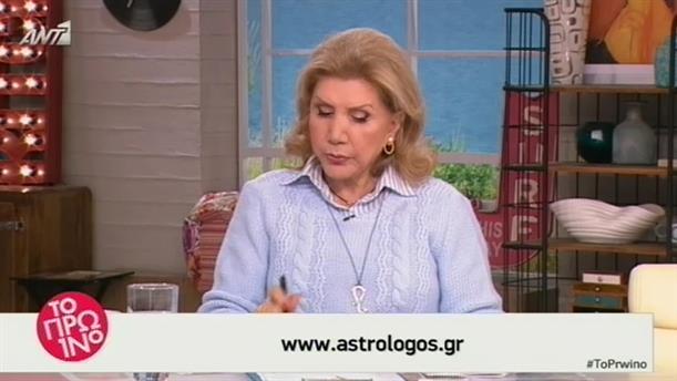 Αστρολογία - 12/02/2016