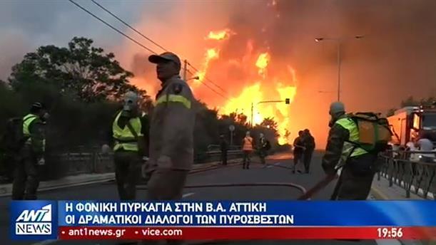 Συγκλονίζουν οι διάλογοι των πυροσβεστών κατά την τραγωδία στο Μάτι