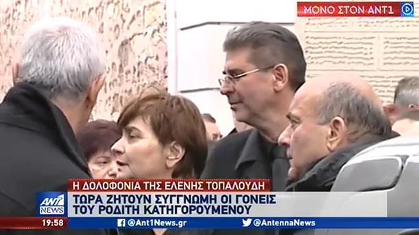 """Πατέρας Ελένης Τοπαλούδη στον ΑΝΤ1: με μία """"συγγνώμη"""" δεν γυρίζει πίσω"""