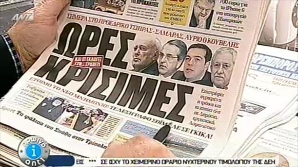 Εφημερίδες (03/11/2014)