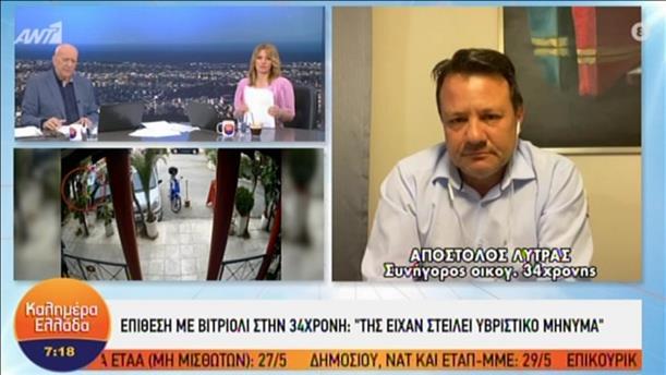 """Ο Απόστολος Λύτρας στην εκπομπή """"Καλημέρα Ελλάδα"""""""