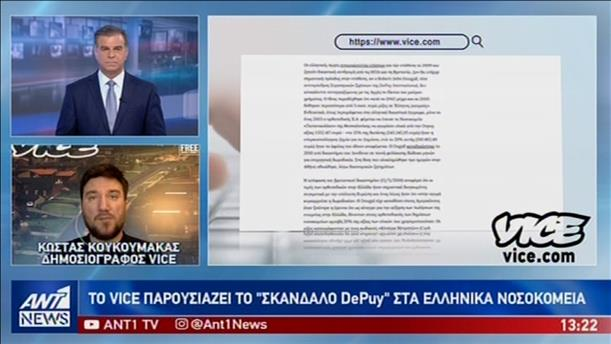 Vice: το παρασκήνιο του ιατρικού σκανδάλου DePuy