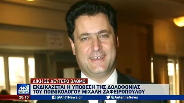 Ξεκίνησε η δίκη σε δεύτερο βαθμό για τη δολοφονία Ζαφειρόπουλου