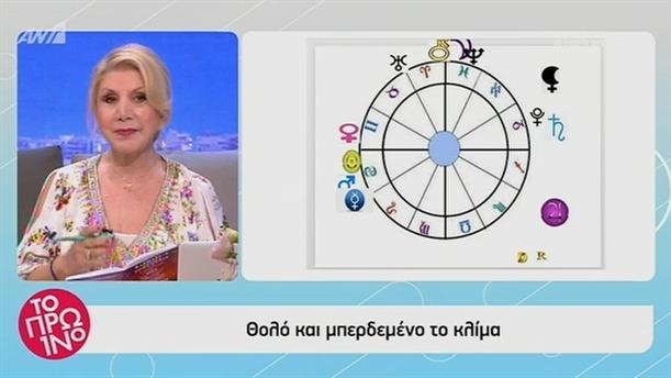 Αστρολογία - Το Πρωινό - 24/6/2019
