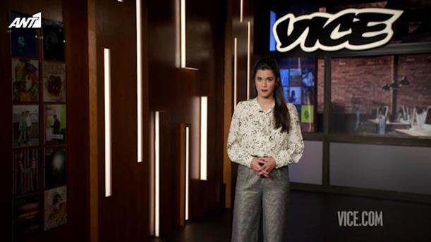VICE – Επεισόδιο 20 – 8ος κύκλος