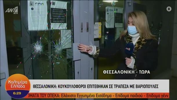 Θεσσαλονίκη: Επίθεση με βαριοπούλες σε υποκατάστημα τράπεζας