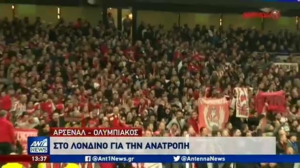 Ο Όλυμπιακός θα παλέψει για την νίκη επί της Άρσεναλ
