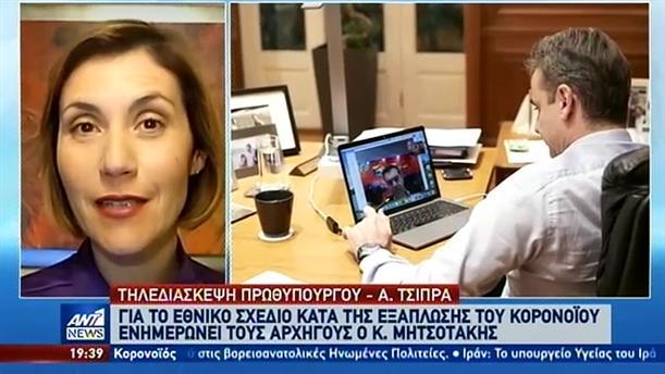 Τηλεδιασκέψεις του Πρωθυπουργού με Τσίπρα και Γεννηματά
