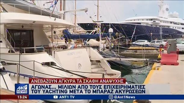 Αγώνας για το yachting μετά τις ακυρώσεις