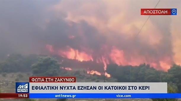 """Ο ΑΝΤ1 στην Ζάκυνθο: συγκλονίζουν οι μαρτυρίες και η """"μάχη"""" για την μεγάλη φωτιά"""