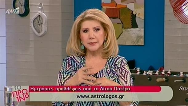 Αστρολογία - 04/04/2014