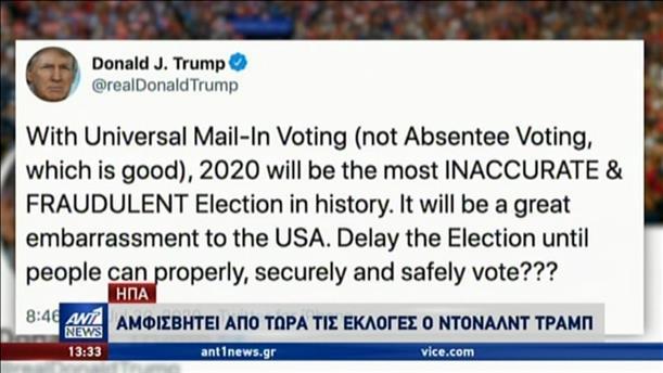 «Ανέκρουσε πρύμναν» ο Τραμπ για την αναβολή εκλογών