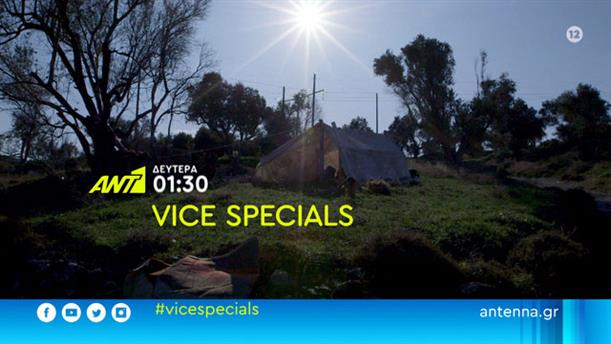 """VICE SPECIALS: «Τα """"αόρατα"""" παιδιά της Μυτιλήνης» - Δευτέρα 16/03"""