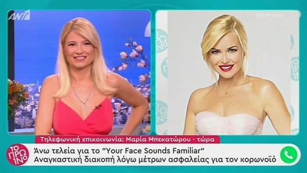 Μαρία Μπεκατώρου - Το Πρωινό - 14/05/2020