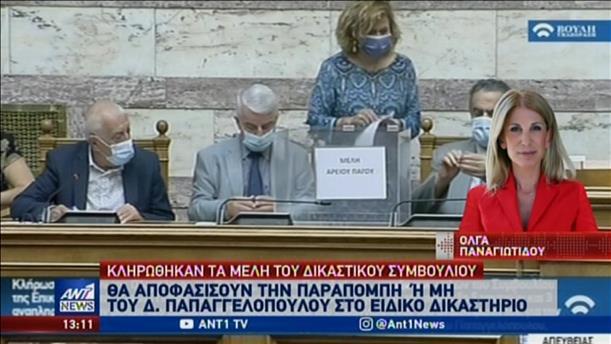 Κληρώθηκαν τα μέλη του Δικαστικού Συμβουλίου για τον Παπαγγελόπουλο