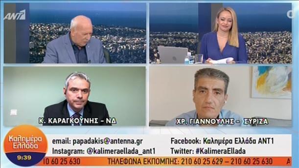 """Καραγκούνης - Γιαννούλης στην εκπομπή """"Καλημέρα Ελλάδα"""""""