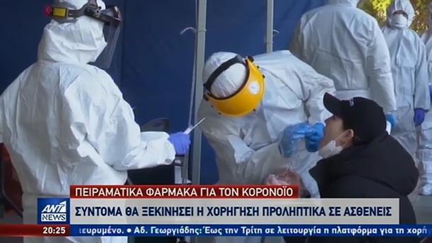Κορονοϊός: Ο επικεφαλής της Ελληνικής Ομάδας που ψάχνει για γρήγορο τεστ στον ΑΝΤ1