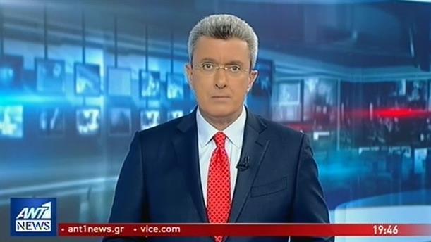 ANT1 NEWS 04-12-2018 ΣΤΙΣ 19:30