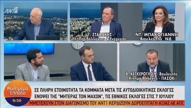 Γ. Σταθάκης - Ντ. Μπακογιάννη - Β. Κεγκέρογλου στην εκπομπή «Καλημέρα Ελλάδα»