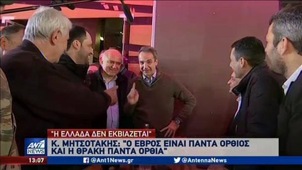 Μητσοτάκης από τον Έβρο: Η Ελλάδα δεν εκβιάζεται