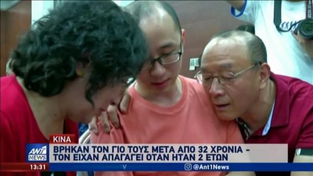 Βρήκαν τον γιο τους... 32 χρόνια μετά την απαγωγή
