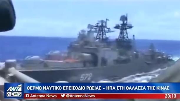 """Βίντεο-ντοκουμέντο: ρωσικό πολεμικό πλοίο """"γλείφει"""" αμερικανικό καταδρομικό"""