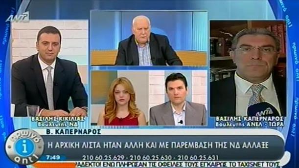 Πρωινό ΑΝΤ1 – Ενημέρωση - 11/02/2014