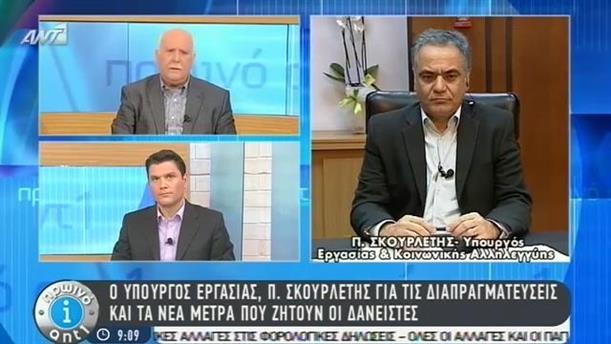 Πρωινό ΑΝΤ1 – Εκπομπή - 25/06/2015