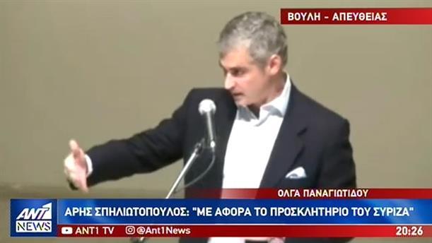 Άρης Σπηλιωτόπουλος: Με αφορά το προσκλητήριο του ΣΥΡΙΖΑ