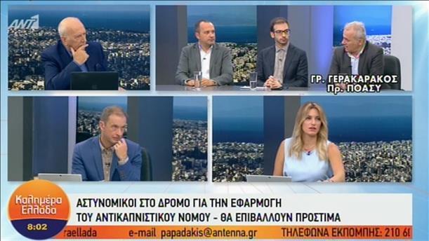 """Ο Γρ, Γερακαράκος στην εκπομπή """"Καλημέρα Ελλάδα"""""""