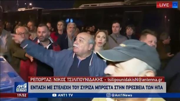 Μικροένταση με στελέχη του ΣΥΡΙΖΑ έξω από την Πρεσβεία των ΗΠΑ