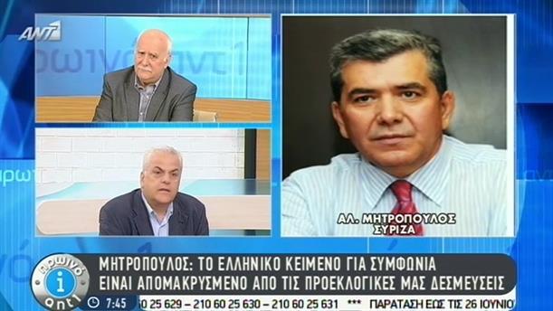 Α.Μητρόπουλος - 8/6/2015