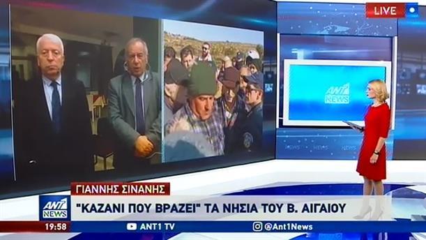 Ο περιφερειάρχης βορείου Αιγαίου στον ΑΝΤ1 για τη σύσκεψη με τον Ν.Μηταράκη