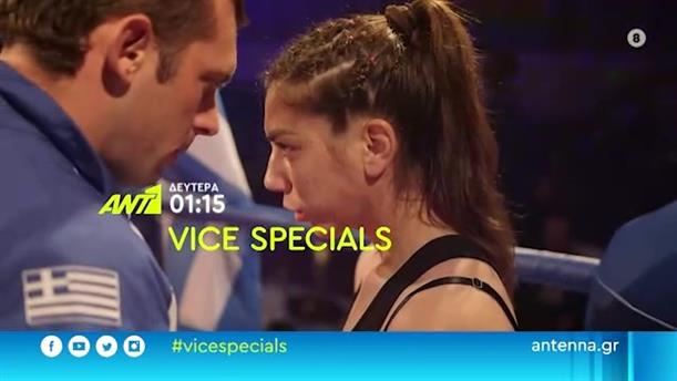 Vice Specials - Δευτέρα 18/01