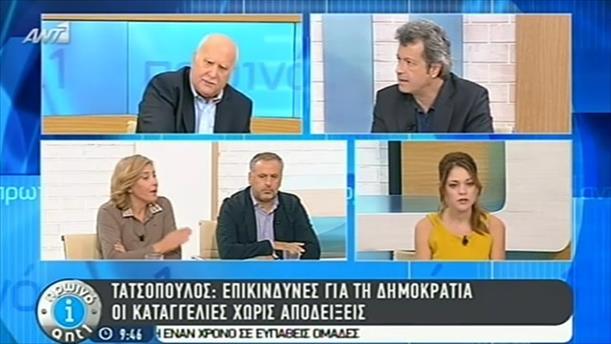 Πρωινό ΑΝΤ1 – Εκπομπή - 16/10/2014