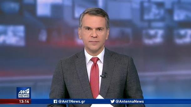 ANT1 NEWS 05-01-2020 ΣΤΙΣ 13:00
