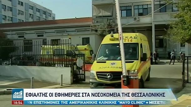 Κορονοϊός: Εφιάλτης οι εφημερίες στα Νοσοκομεία της Θεσσαλονίκης