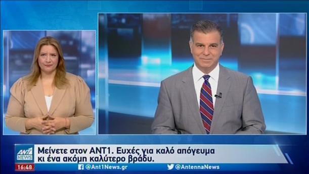 ANT1 NEWS 03-11-2020 ΣΤΗ ΝΟΗΜΑΤΙΚΗ
