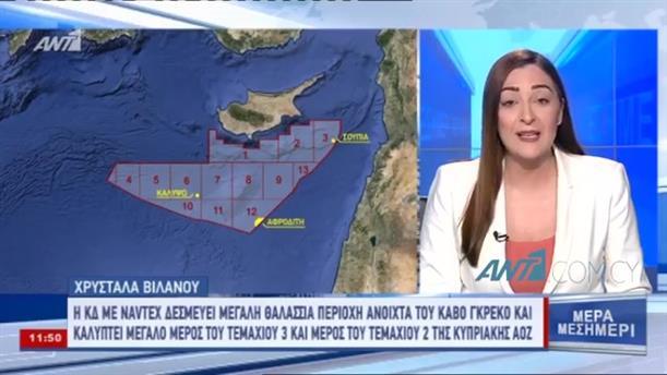 Κυπριακή Navtex δεσμεύει μεγάλη θαλάσσια περιοχή ανοιχτά του Κάβο Γκρέκο