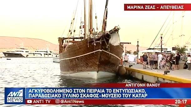 Στο λιμάνι του Πειραιά το εντυπωσιακό σκάφος από το Κατάρ