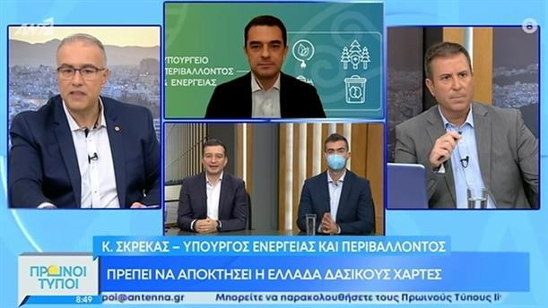 Κ. Σκρέκας - Υπ. Ενέργειας και Περιβάλλοντος – ΠΡΩΙΝΟΙ ΤΥΠΟΙ - 11/04/2021