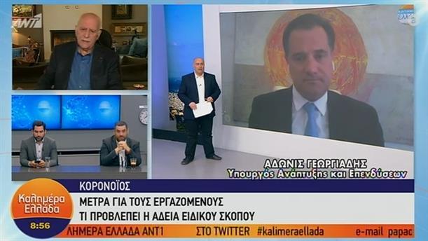 Άδωνις Γεωργιάδης – ΚΑΛΗΜΕΡΑ ΕΛΛΑΔΑ – 17/03/2020
